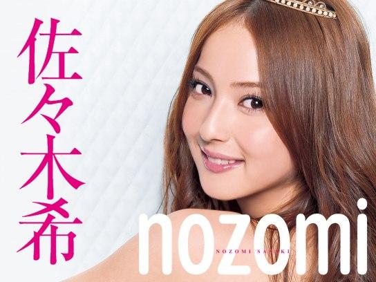 佐々木希「nozomi」