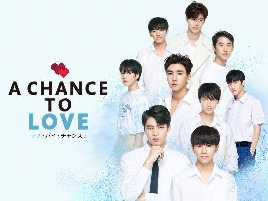 ラブ・バイ・チャンス2/A Chance To Love