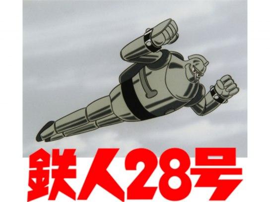 鉄人28号(第2期)