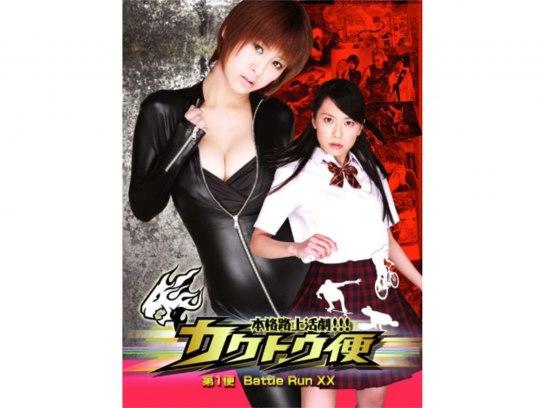 カクトウ便 第1便 「Battle Run XX」