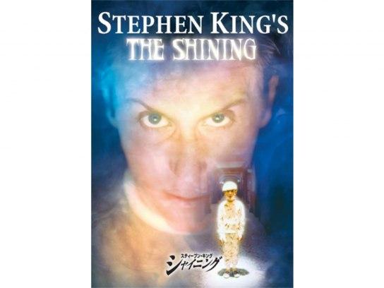 スティーブン・キング シャイニング