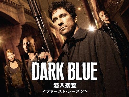 DARK BLUE/潜入捜査 <ファースト・シーズン>