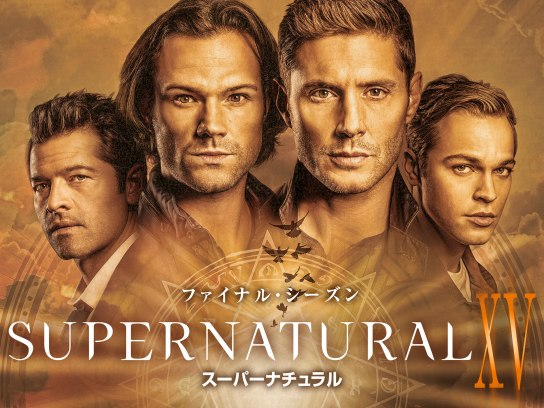 SUPERNATURAL XV<ファイナル・シーズン>