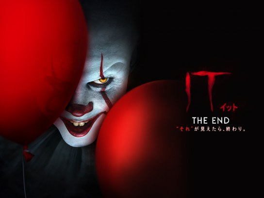 """IT/イットTHE END """"それ""""が見えたら、終わり。"""