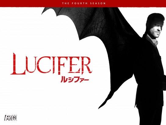 LUCIFER/ルシファー<フォース・シーズン>