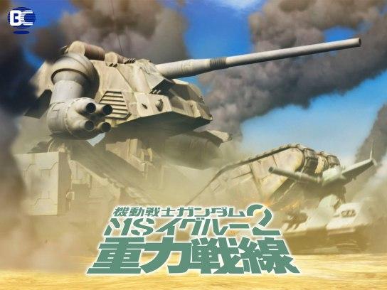 機動戦士ガンダム MSイグルー2 重力戦線
