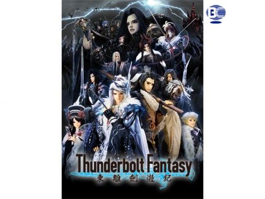 Thunderbolt Fantasy 東離劍遊紀