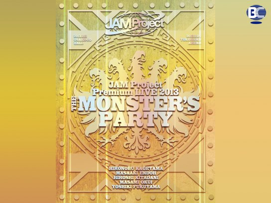 JAM Project Premium LIVE 2013 THE MONSTER'S PARTY