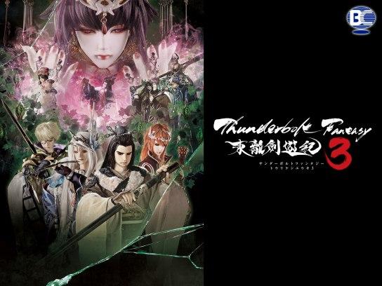 Thunderbolt Fantasy 東離劍遊紀3