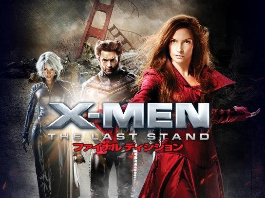 X‐MEN:ファイナル ディシジョン