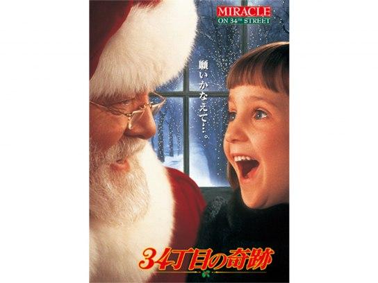 34丁目の奇跡(1994)