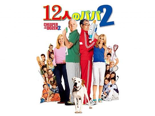 12人のパパ2
