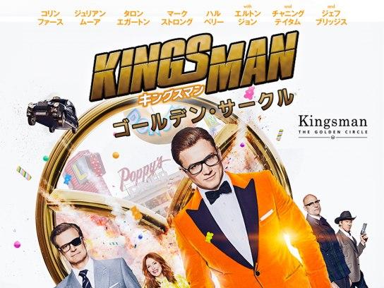 キングスマン:ゴールデン・サークル