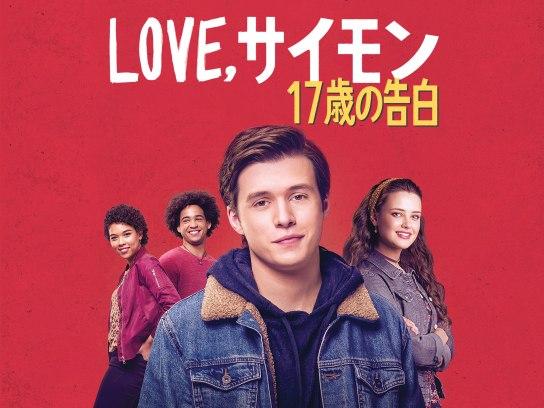 Love,サイモン 17歳の告白