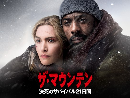 ザ・マウンテン 決死のサバイバル21日間