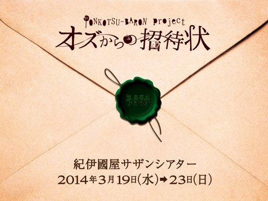 PONKOTSU-BARON project 『オズからの招待状』