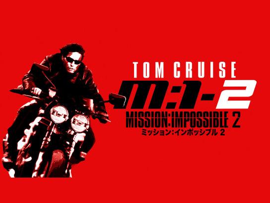 ミッション:インポッシブル 2