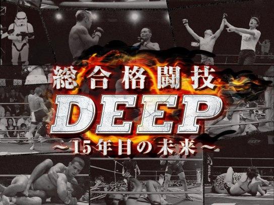 総合格闘技DEEP -15年目の未来-