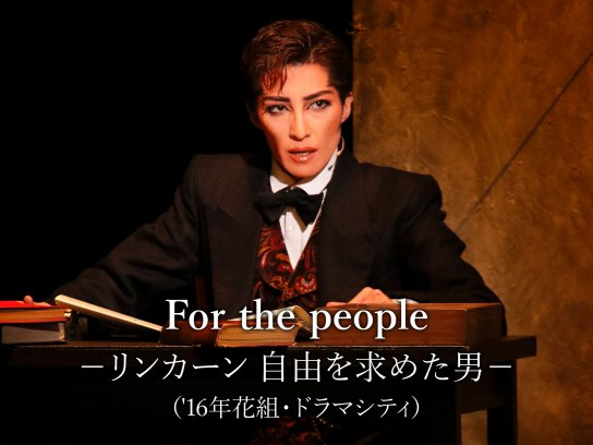For the people -リンカーン 自由を求めた男-('16年花組・ドラマシティ)