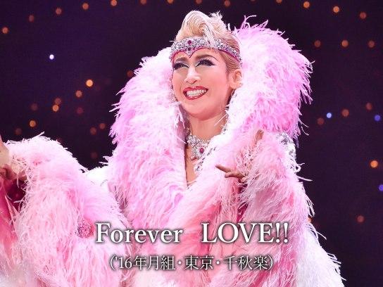 Forever LOVE!!('16年月組・東京・千秋楽)