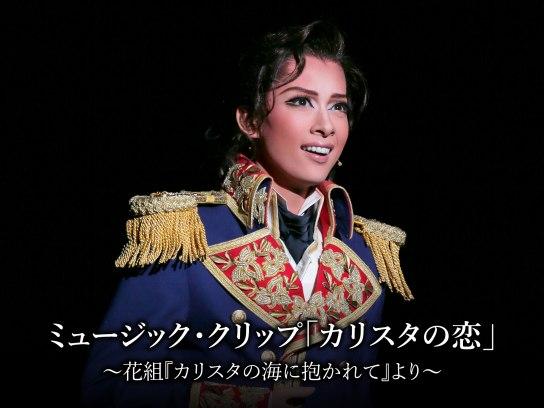 ミュージック・クリップ「カリスタの恋」~花組『カリスタの海に抱かれて』より~