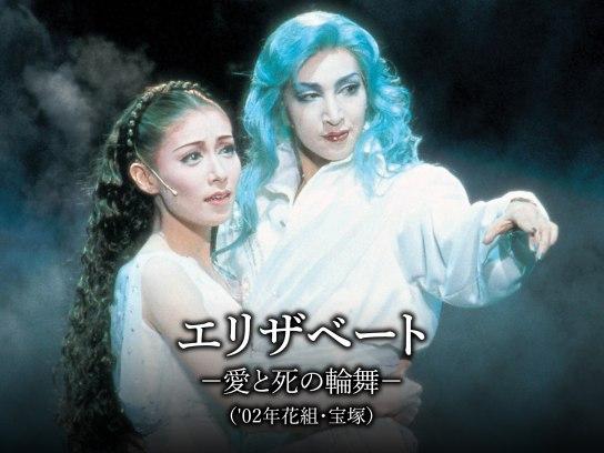 エリザベート-愛と死の輪舞-('02年花組・宝塚)