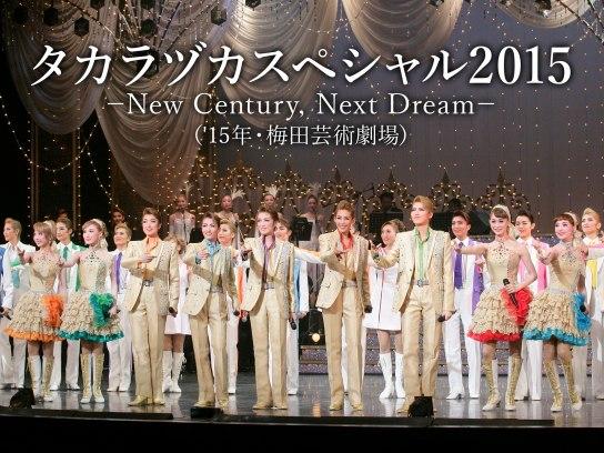 タカラヅカスペシャル2015 -New Century,Next Dream-('15年・梅田芸術劇場)