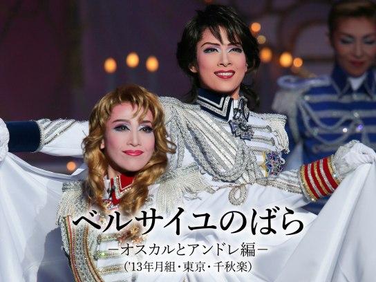 ベルサイユのばら-オスカルとアンドレ編-('13年月組・東京・千秋楽)