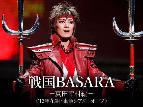 戦国BASARA-真田幸村編-('13年花組・東急シアターオーブ)