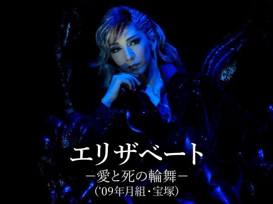エリザベート-愛と死の輪舞-('09年月組・宝塚)
