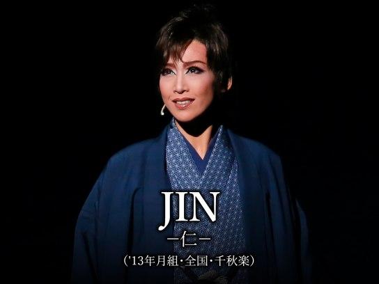 JIN-仁-('13年月組・全国・千秋楽)