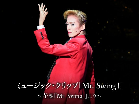 ミュージック・クリップ「Mr. Swing!」~花組『Mr. Swing!』より~