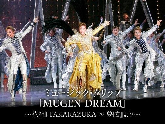 ミュージック・クリップ「MUGEN DREAM」~花組『TAKARAZUKA ∞ 夢眩』より~