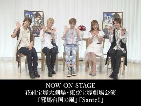 NOW ON STAGE 花組宝塚大劇場・東京宝塚劇場公演『邪馬台国の風』『Sante!!』