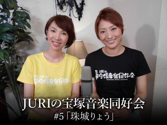 JURIの宝塚音楽同好会#5「珠城りょう」
