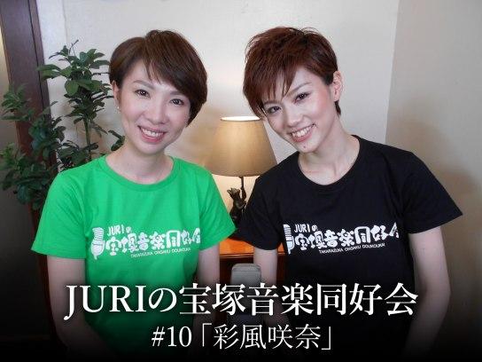 JURIの宝塚音楽同好会#10「彩風咲奈」