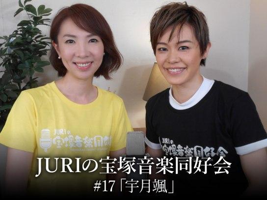 JURIの宝塚音楽同好会#17「宇月颯」