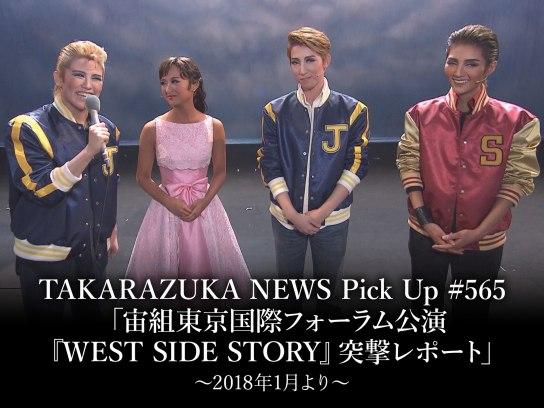 TAKARAZUKA NEWS Pick Up #565「宙組東京国際フォーラム公演『WEST SIDE STORY』突撃レポート」~2018年1月より~