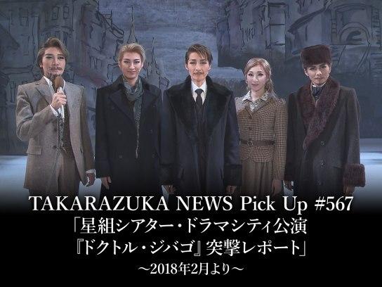 TAKARAZUKA NEWS Pick Up #567「星組シアター・ドラマシティ公演『ドクトル・ジバゴ』突撃レポート」~2018年2月より~
