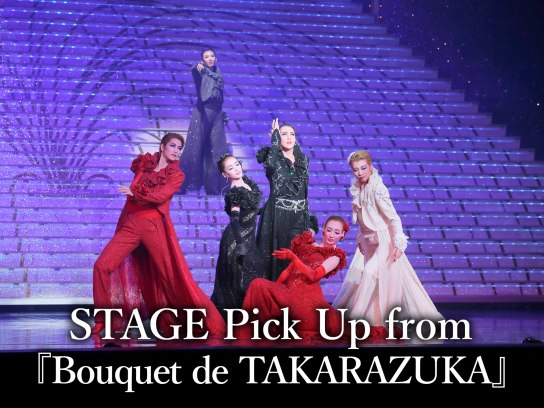 STAGE Pick Up from 『Bouquet de TAKARAZUKA』