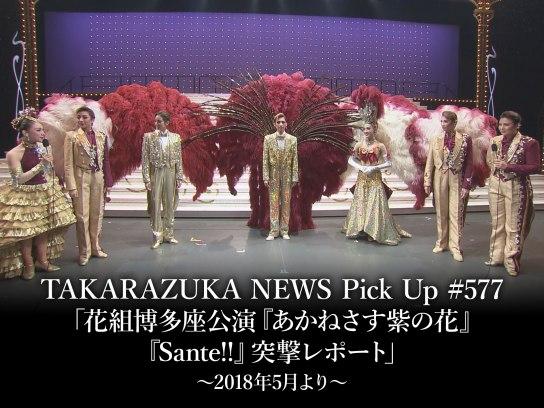 TAKARAZUKA NEWS Pick Up #577「花組博多座公演『あかねさす紫の花』『Sante!!』突撃レポート」~2018年5月より~