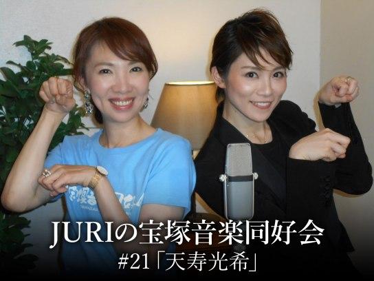 JURIの宝塚音楽同好会#21「天寿光希」