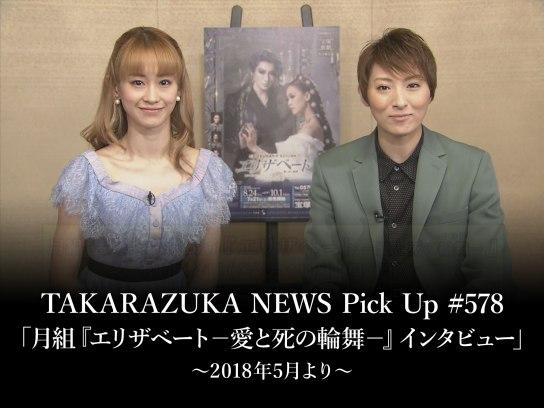 TAKARAZUKA NEWS Pick Up #578「月組『エリザベート-愛と死の輪舞-』インタビュー」~2018年5月より~