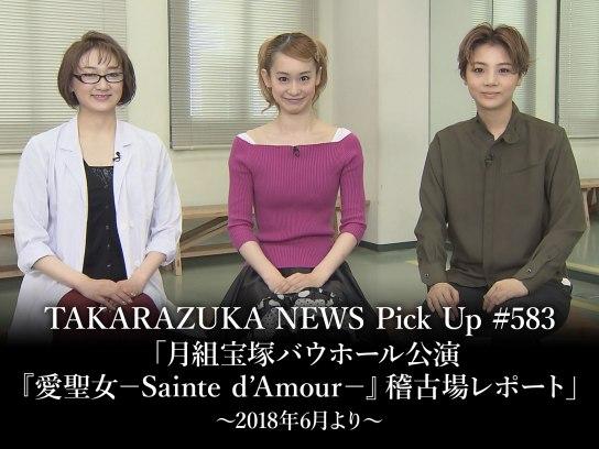 TAKARAZUKA NEWS Pick Up #583「月組宝塚バウホール公演『愛聖女-Sainte d'Amour-』稽古場レポート」~2018年6月より~