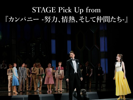 STAGE Pick Up from 『カンパニー -努力、情熱、そして仲間たち-』