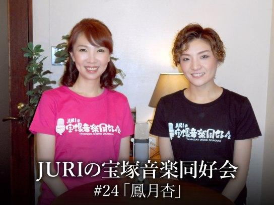 JURIの宝塚音楽同好会#24「鳳月杏」