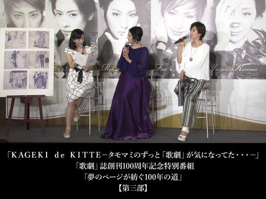 「KAGEKI de KITTE-タモマミのずっと「歌劇」が気になってた・・・-」「歌劇」誌創刊100周年記念特別番組「夢のページが紡ぐ100年の道」【第三部】
