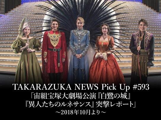 TAKARAZUKA NEWS Pick Up #593「宙組宝塚大劇場公演『白鷺の城』『異人たちのルネサンス』突撃レポート」~2018年10月より~