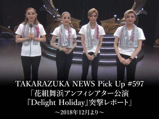 TAKARAZUKA NEWS Pick Up #597「花組舞浜アンフィシアター公演『Delight Holiday』突撃レポート」~2018年12月より~
