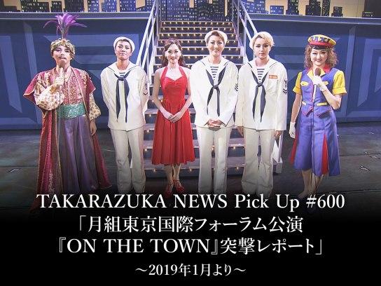 TAKARAZUKA NEWS Pick Up #600「月組東京国際フォーラム公演『ON THE TOWN』突撃レポート」~2019年1月より~